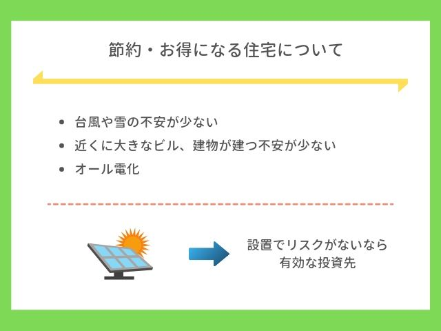 太陽光発電が節約・お得になる住宅について