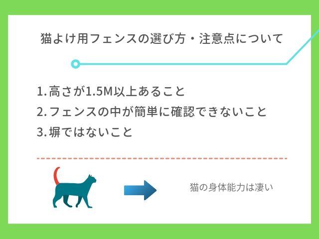 猫よけ用のフェンスの選び方・注意点
