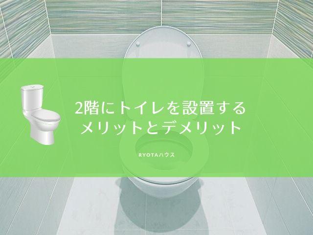 2階にトイレを設置するメリットとデメリット
