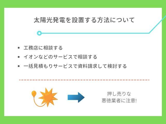 太陽光発電を設置する方法について