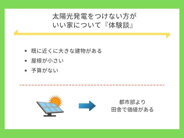 太陽光発電をつけない方がいい家