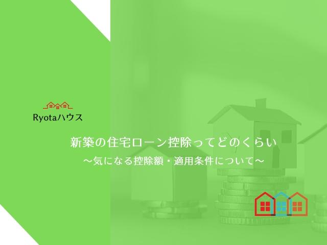 新築の住宅ローン控除について
