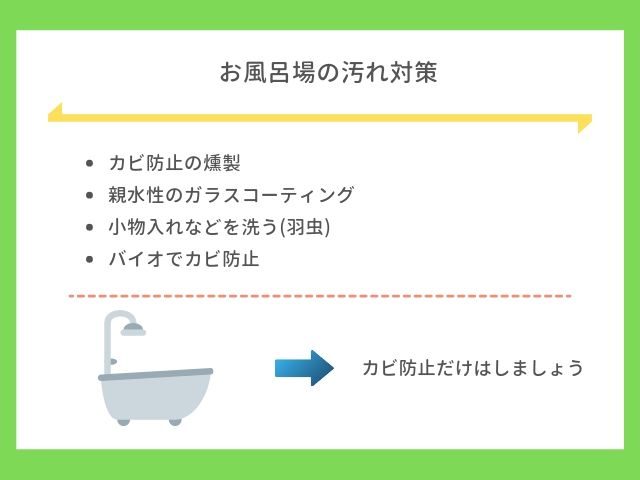お風呂場の汚れ対策