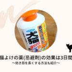 猫よけの薬の効果について