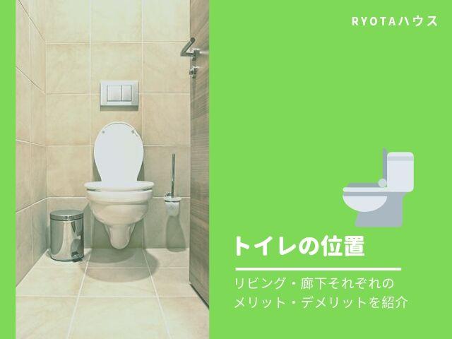 トイレの位置について