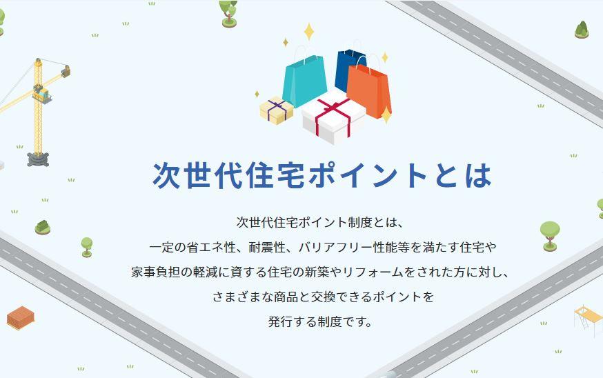 次世代住宅ポイントのウェブサイト