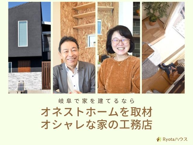 岐阜で家を建てるならオネストホーム