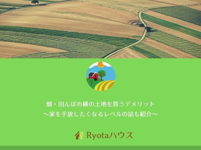 畑、田んぼの横の土地