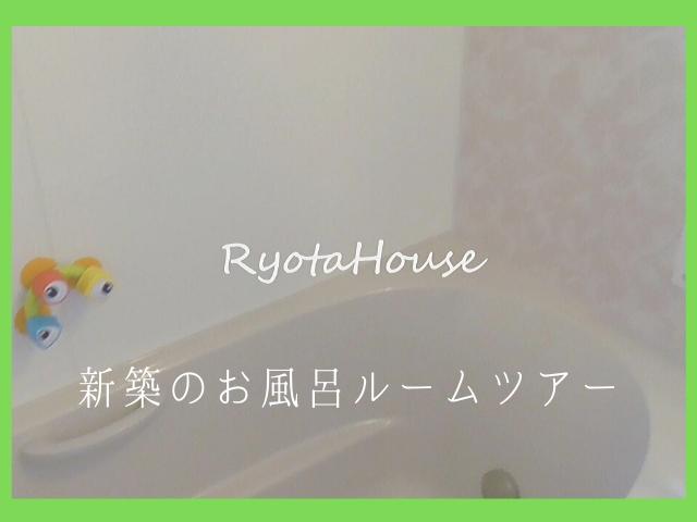 新築のお風呂ルームツアー