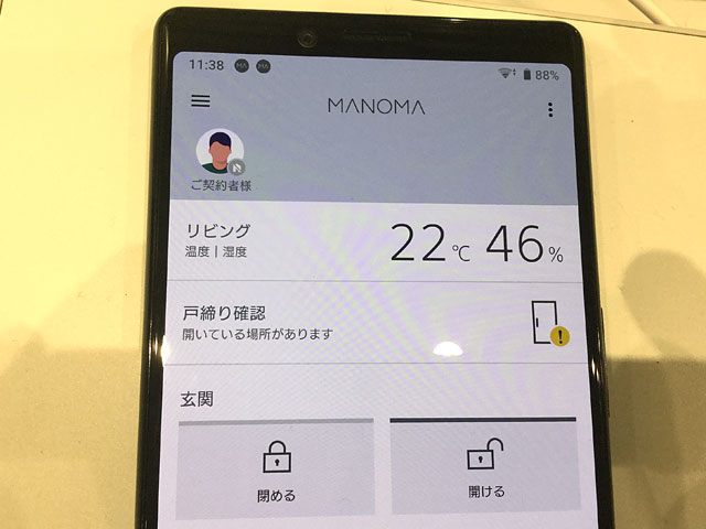MANOMAのアプリ画面