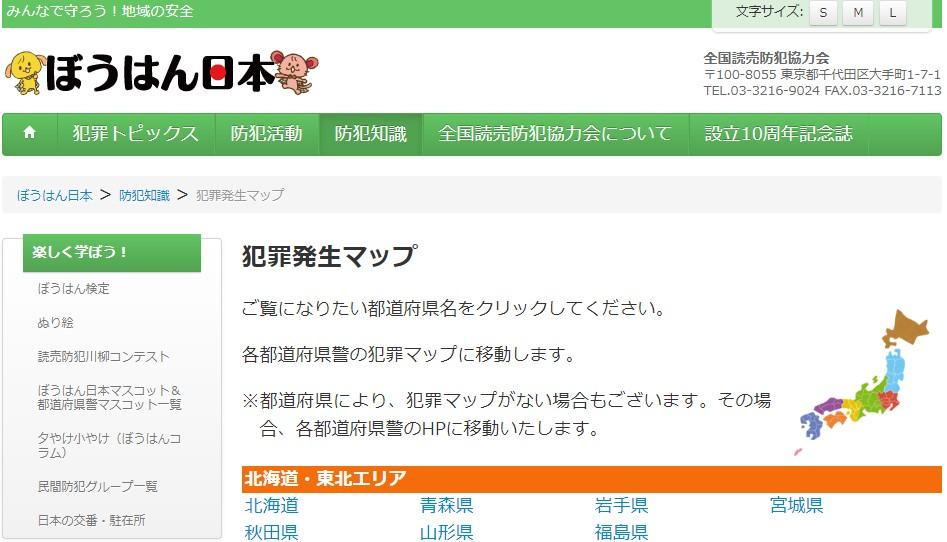 防犯日本のウェブサイト