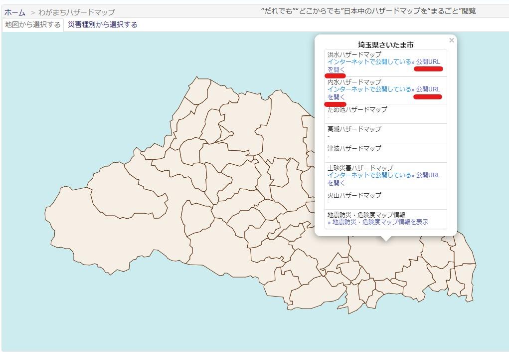 埼玉県さいたま市のハザードマップ