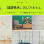 新築壁紙の選び方