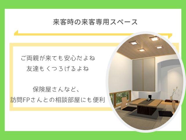 和室は来客時に専用の部屋にできるよ