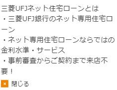 三菱UFJネット住宅ローンの例