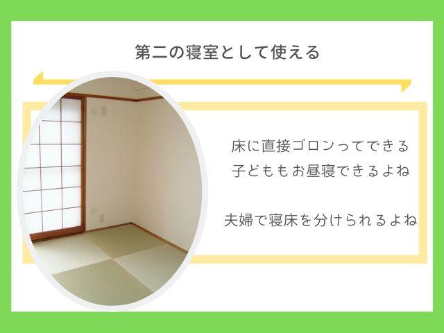 和室は寝室に便利