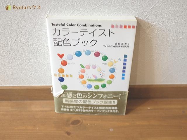 カラーテイスト配色ブックは1冊あると便利