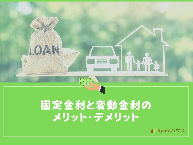 固定金利と変動金利について