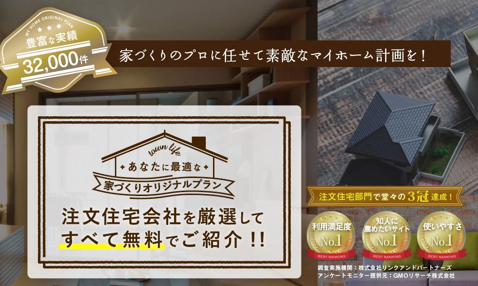 タウンライフ注文住宅相談カウンターのウェブサイト