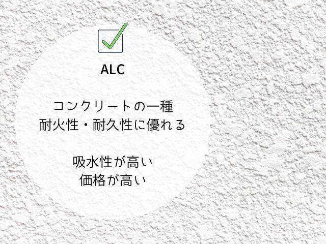 ALCの特徴について