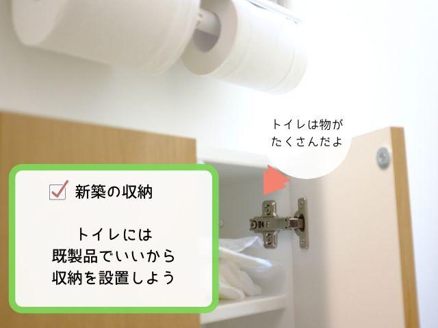 トイレには小型の収納を用意しよう