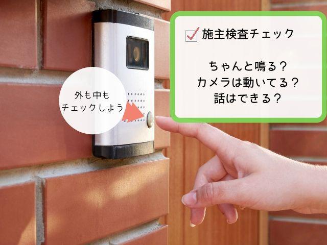 インターフォンの動作は家の中も外もチェック