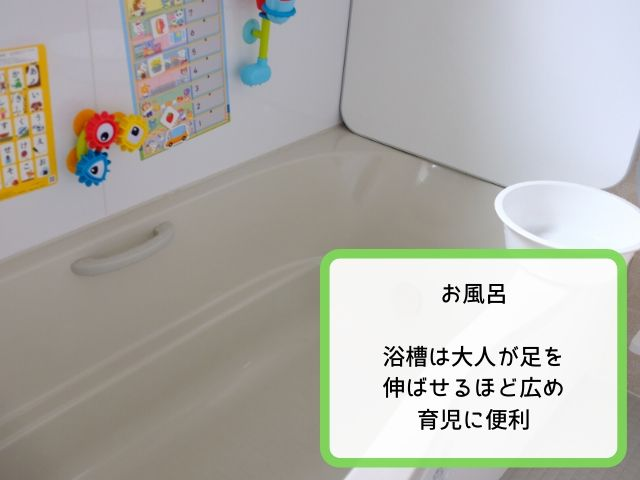 お風呂も広々。子どもが遊びながら入浴できます