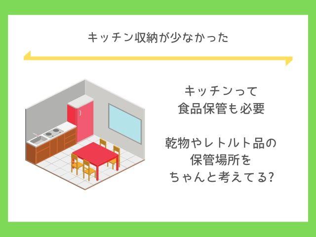 キッチンに食材置き場を用意しよう