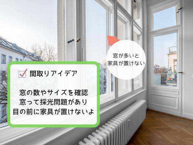 窓の数やサイズで部屋の使い方が変わるよ