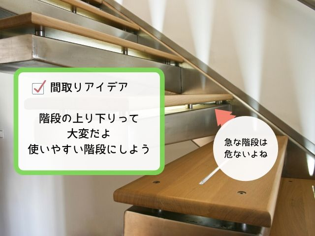階段は子どもでも上り下りできるものにしよう