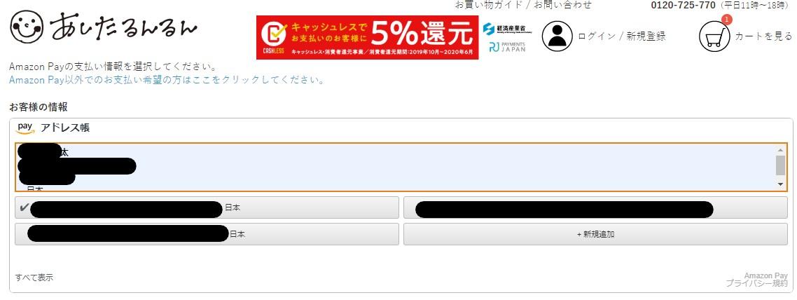 ゴキちゃんストップはAmazonアカウントで買えます