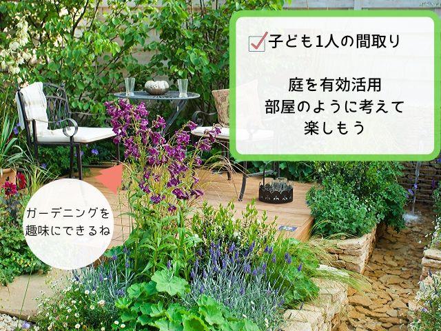 庭が広いとガーデニングや家庭菜園もできるね
