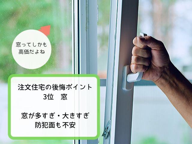 窓は業者さんとしっかり話し合おう