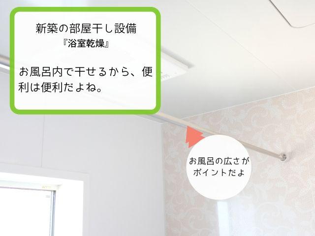 浴室乾燥は部屋干し臭さが残るよ