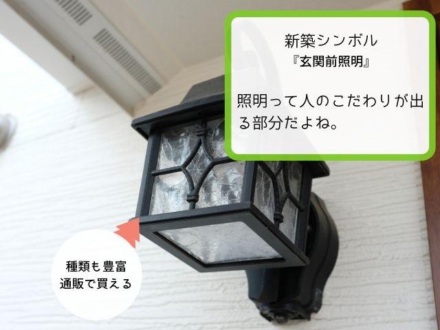 玄関前照明は家の特徴が出るよね