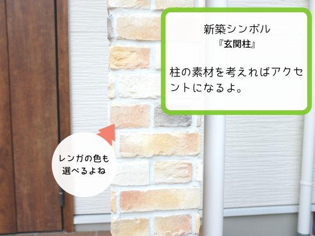 玄関の柱を何で作るか考えよう