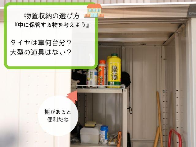 物置収納は中に棚も設置しよう