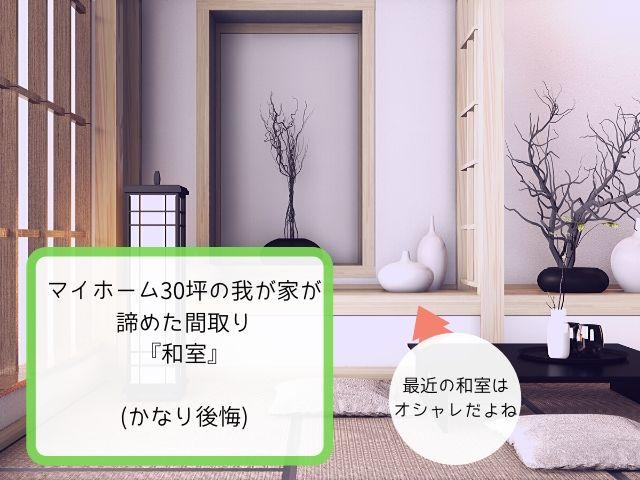 和室は来客や育児で便利