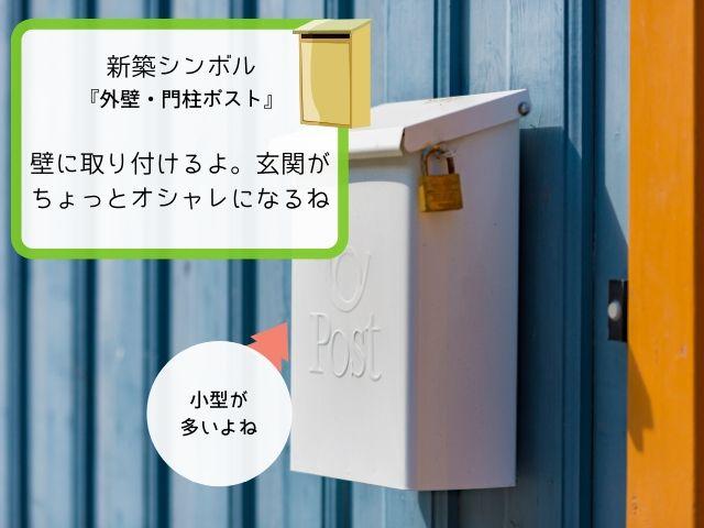外壁・門柱ポストは箱型タイプが多い
