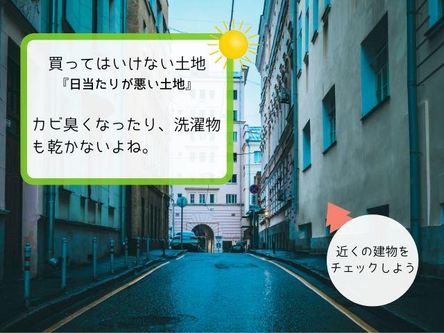 日当たりは住み心地に影響する