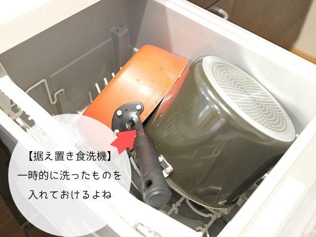 食洗機が一時的な収納場所にもなる
