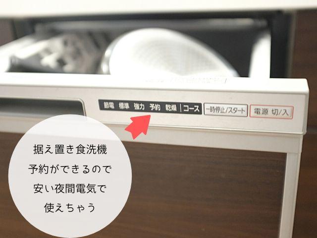 食洗機のタイマー予約がお得