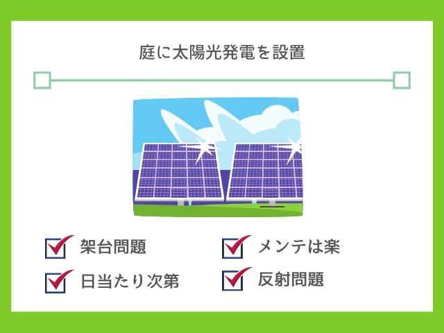 庭に太陽光を設置が可能