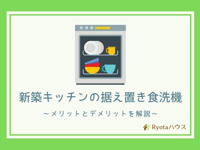 据え置き食洗機