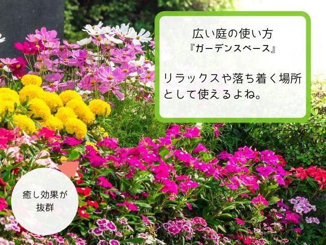 色んな花の知識も身に付くよ
