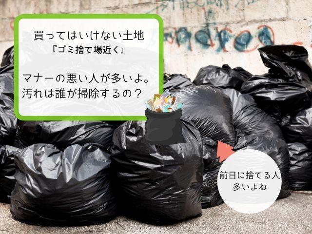 ゴミ捨て場の近くはメリットなし