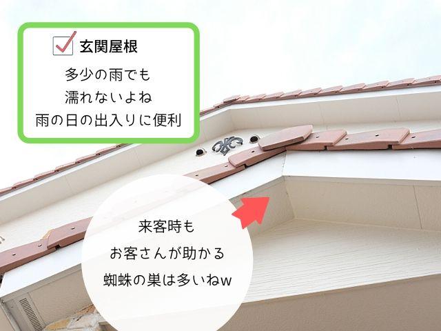 玄関屋根が広いと雨の日に便利だよ