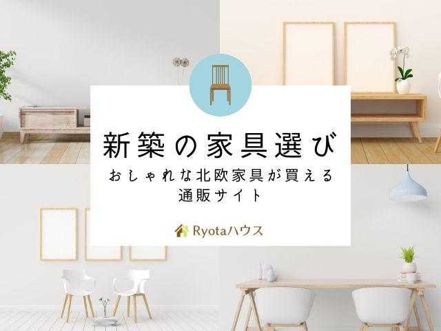 新築の家具選び