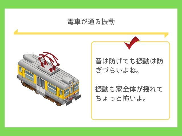 電車の振動は対策が難しいよね
